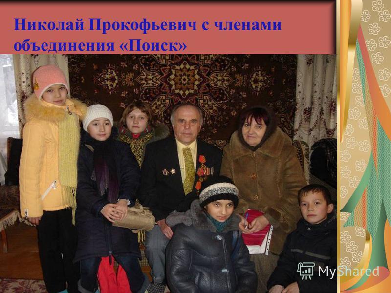 Николай Прокофьевич с членами объединения «Поиск»