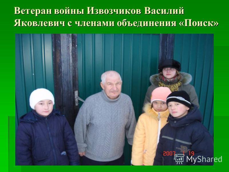 Ветеран войны Извозчиков Василий Яковлевич с членами объединения «Поиск»