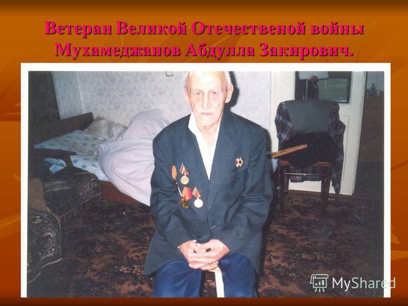 Ветеран Великой Отечественой войны Мухамеджанов Абдулла Закирович.