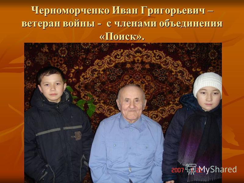 Черноморченко Иван Григорьевич – ветеран войны - с членами объединения «Поиск».