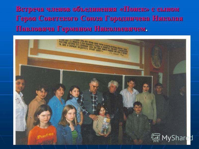 Встреча членов объединения «Поиск» с сыном Героя Советского Союза Городничева Николая Павловича Германом Николаевичем.