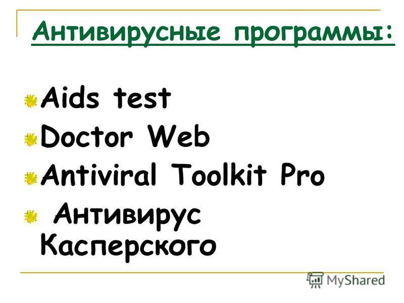 Антивирусные программы: Aids test Doctor Web Antiviral Toolkit Pro Антивирус Касперского