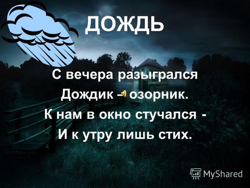 Ни тучки нет на небосклоне, И солнце светит, как огонь. Оно блестит в прозрачном небе И навевает мне покой.