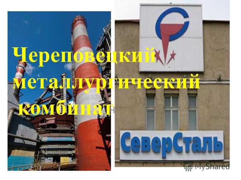 Чере Череповецкий металлургический комбинат