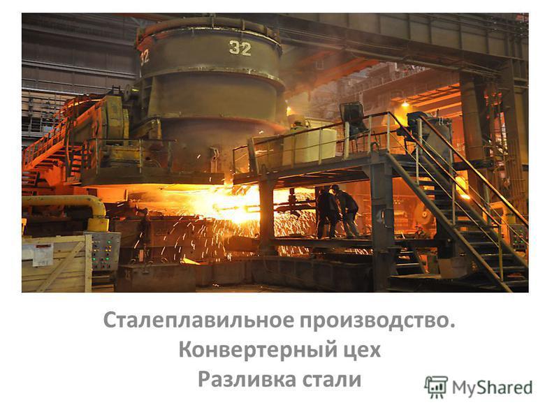 Сталеплавильное производство. Конвертерный цех Разливка стали