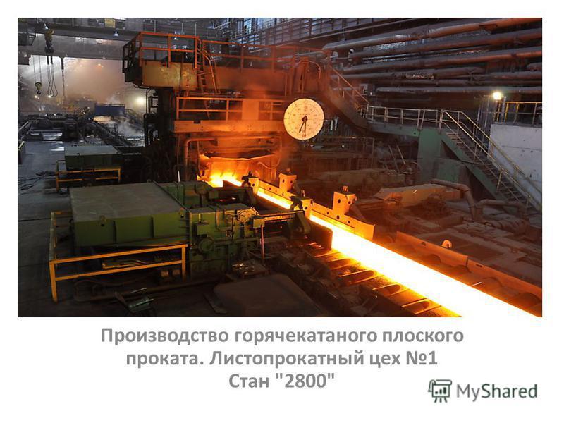 Производство горячекатаного плоского проката. Листопрокатный цех 1 Стан 2800