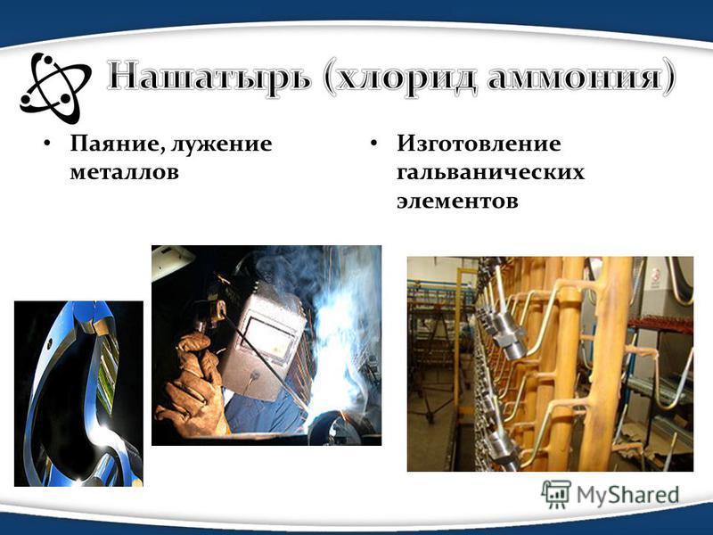 Паяние, лужение металлов Изготовление гальванических элементов
