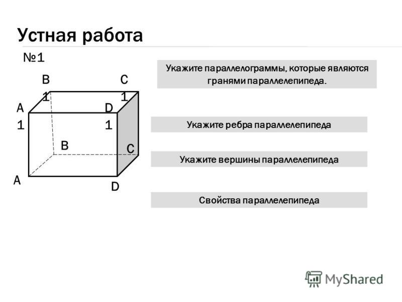 Устная работа Укажите параллелограммы, которые являются гранями параллелепипеда. Укажите ребра параллелепипеда Свойства параллелепипеда Укажите вершины параллелепипеда A1A1 A B1B1 C1C1 D1D1 B C D 1
