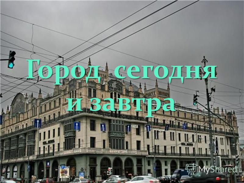 Город сегодня и завтра