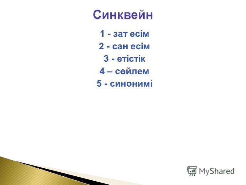 1 - зат есім 2 - сан есім 3 - етістік 4 – сөйлем 5 - синонимі