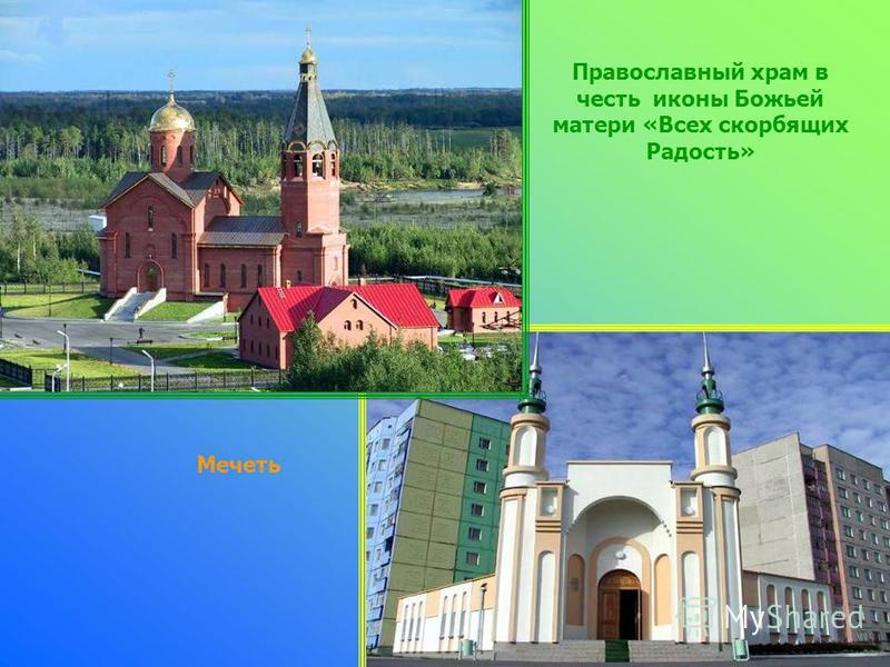 Мечеть Православный храм в честь иконы Божьей матери «Всех скорбящих Радость»