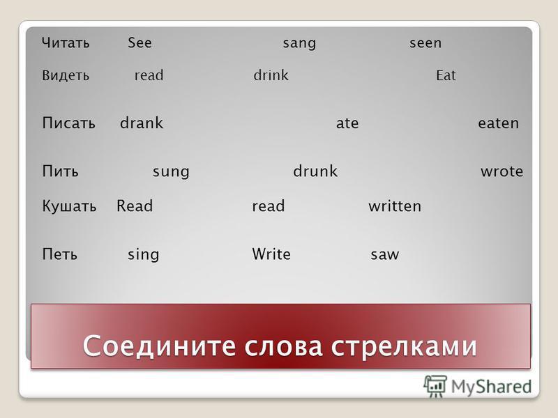 Чтобы люди read-read-read (рид-рэд-рэд)-читать И узнал весь белый свет