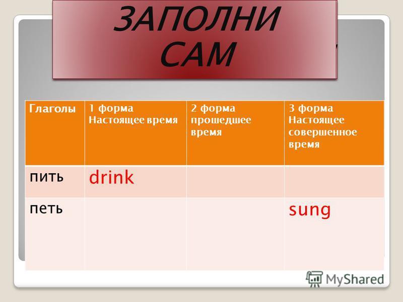 Птичка песенку поёт sing - sang - sung (синг-синг-сонг)- петь О том, что очень хочет пить drink - drank - drunk (дринк- фрэнк-дранк)-пить