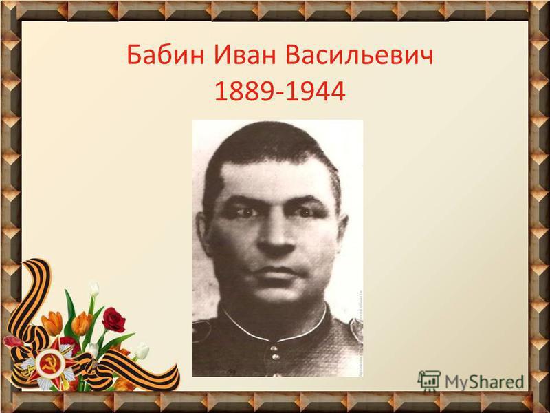 Бабин Иван Васильевич 1889-1944