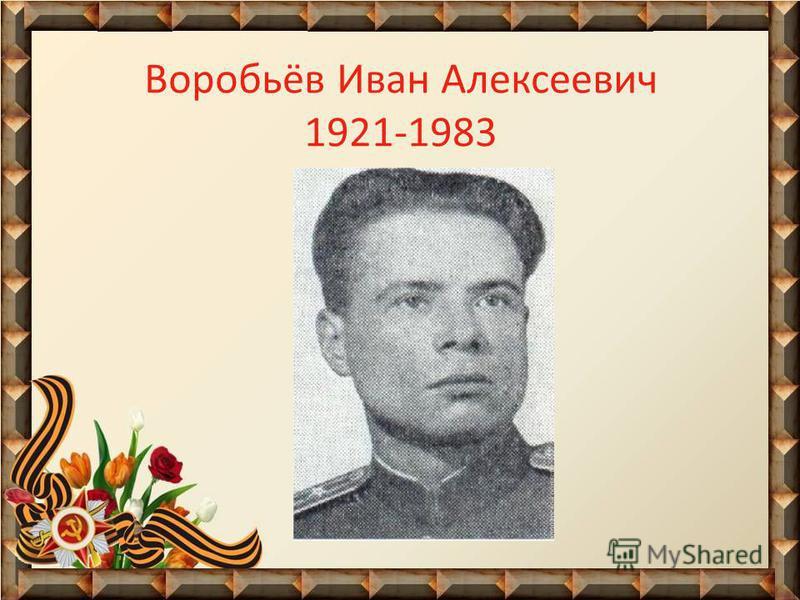 Воробьёв Иван Алексеевич 1921-1983