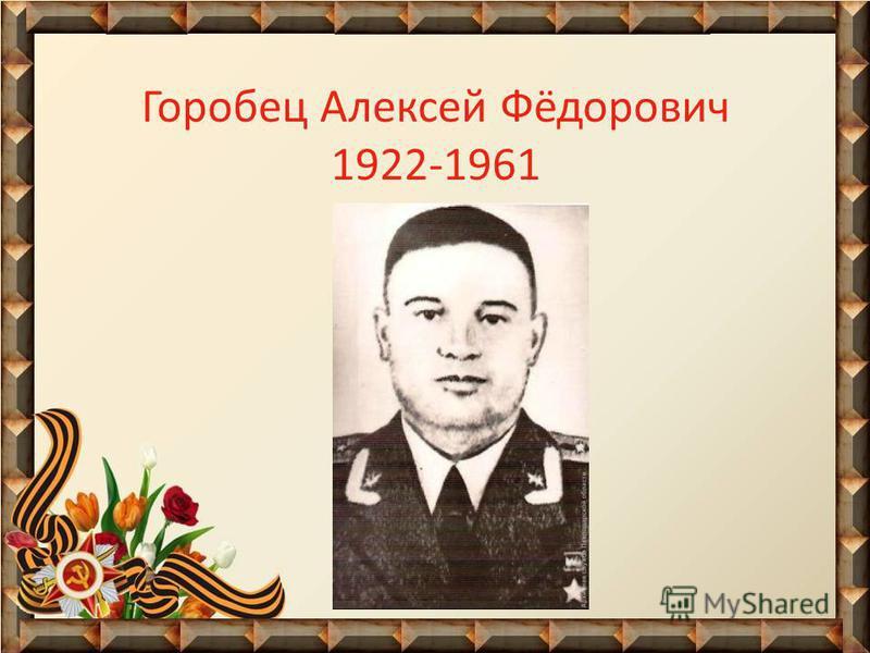 Горобец Алексей Фёдорович 1922-1961