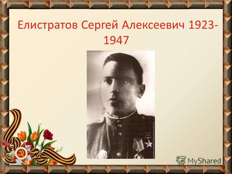 Елистратов Сергей Алексеевич 1923- 1947