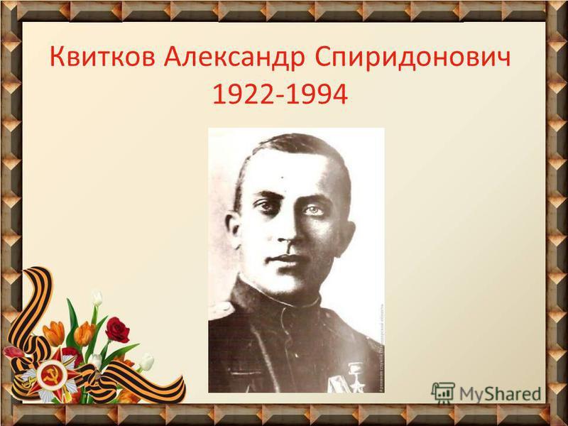 Квитков Александр Спиридонович 1922-1994