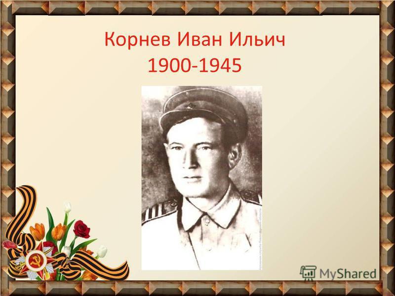Корнев Иван Ильич 1900-1945
