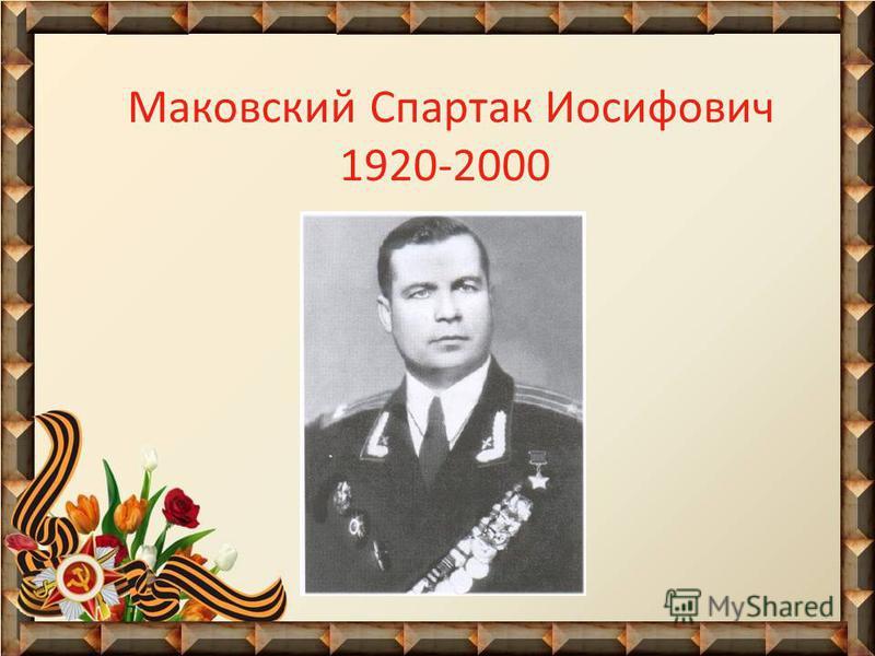 Маковский Спартак Иосифович 1920-2000