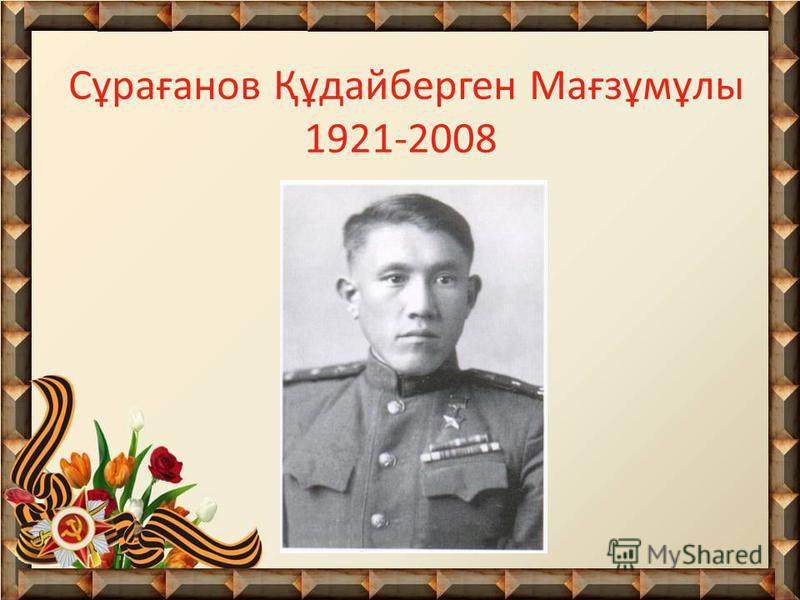 Сұрағанов Құдайберген Мағзұмұлы 1921-2008