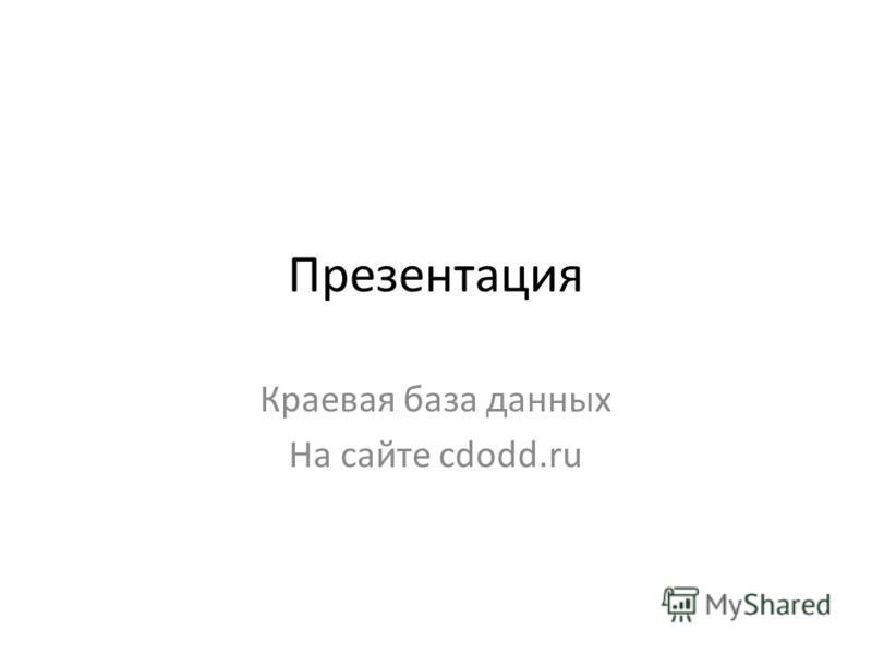 Презентация Краевая база данных На сайте cdodd.ru