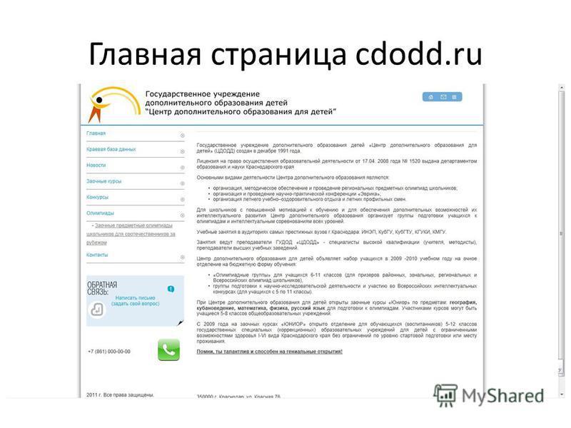 Главная страница cdodd.ru