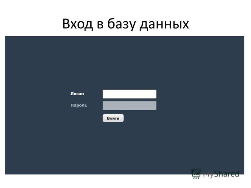 Вход в базу данных