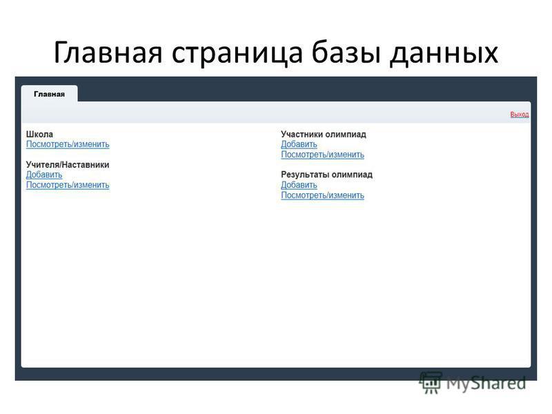 Главная страница базы данных