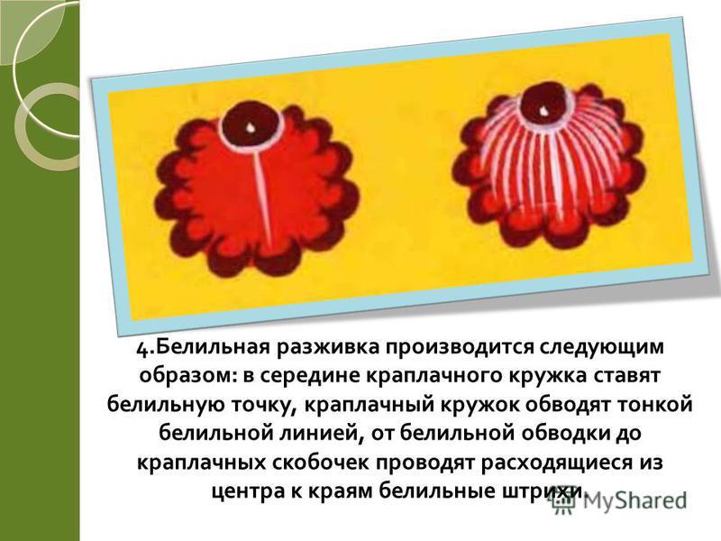 4. Белильная разживка производится следующим образом : в середине краплачного кружка ставят белильную точку, краплачный кружок обводят тонкой белильной линией, от белильной обводки до краплачных скобочек проводят расходящиеся из центра к краям белиль