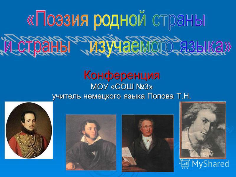 Конференция МОУ «СОШ 3» учитель немецкого языка Попова Т.Н.