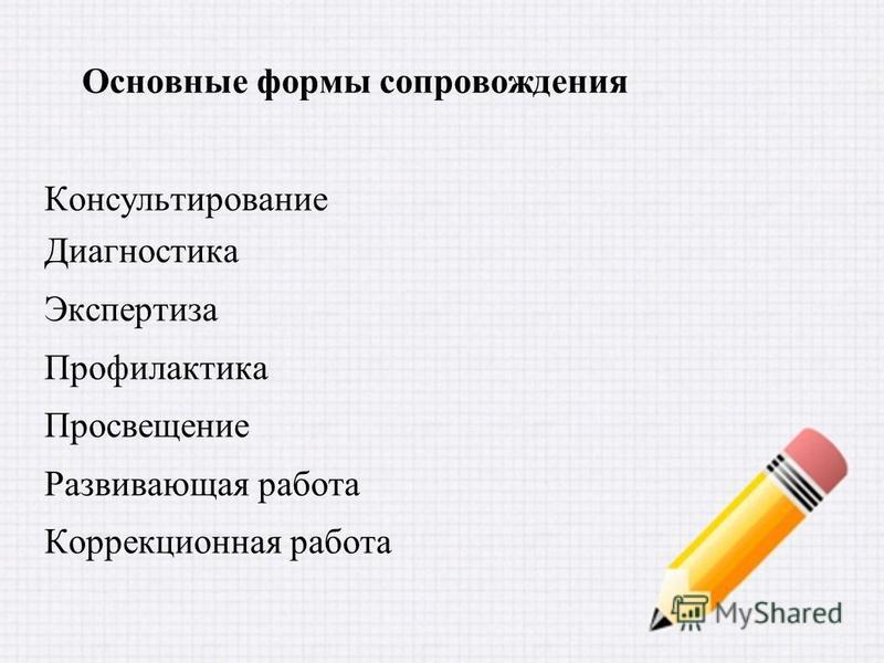 Основные формы сопровождения Консультирование Диагностика Экспертиза Профилактика Просвещение Развивающая работа Коррекционная работа