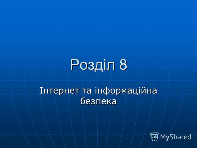 Розділ 8 Інтернет та інформаційна безпека