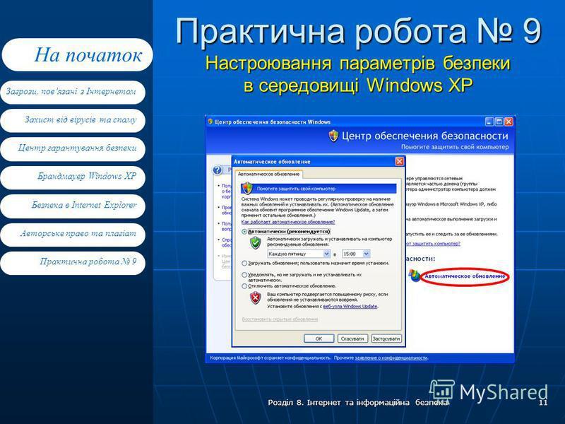 Захист від вірусів та спаму Центр гарантування безпеки Брандмауер Windows XP Загрози, повязані з Інтернетом На початок Безпека в Internet Explorer Авторське право та плагіат Практична робота 9 Розділ 8. Інтернет та інформаційна безпека 11 Практична р