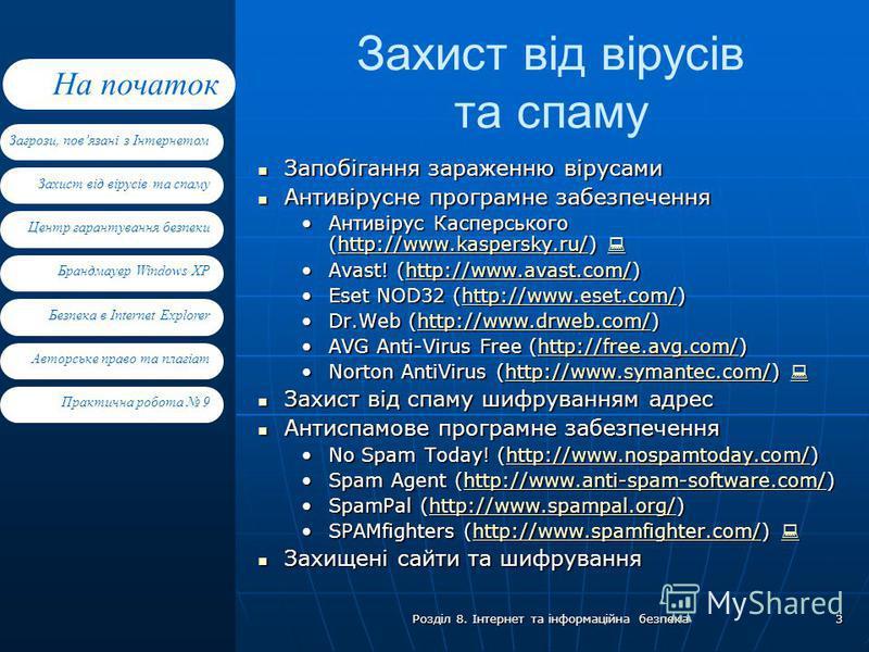 Захист від вірусів та спаму Центр гарантування безпеки Брандмауер Windows XP Загрози, повязані з Інтернетом На початок Безпека в Internet Explorer Авторське право та плагіат Практична робота 9 Розділ 8. Інтернет та інформаційна безпека 3 Захист від в