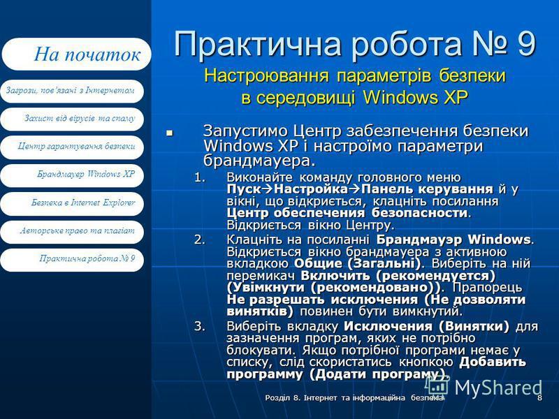Захист від вірусів та спаму Центр гарантування безпеки Брандмауер Windows XP Загрози, повязані з Інтернетом На початок Безпека в Internet Explorer Авторське право та плагіат Практична робота 9 Розділ 8. Інтернет та інформаційна безпека 8 Практична ро