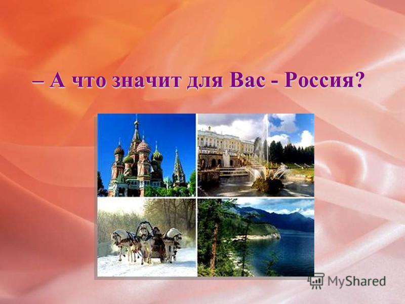 – Как называется государство, в котором мы живем? Россия