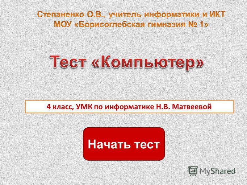 Начать тест 4 класс, УМК по информатике Н.В. Матвеевой