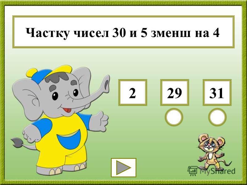 Частку чисел 30 и 5 зменш на 4 31292