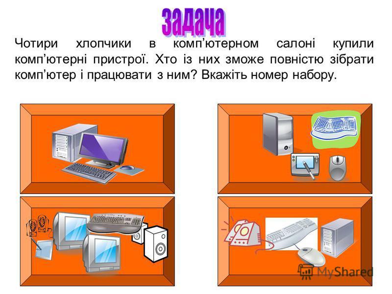 Чотири хлопчики в компютерном салоні купили компютерні пристрої. Хто із них зможе повністю зібрати компютер і працювати з ним? Вкажіть номер набору.