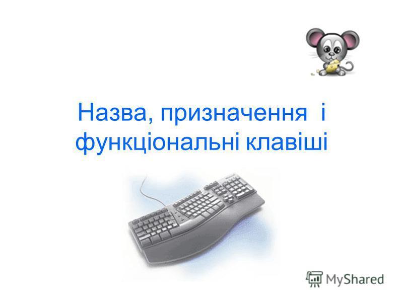 Назва, призначення і функціональні клавіші