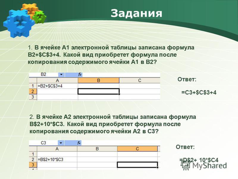 Задания Text 1. В ячейке A1 электронной таблицы записана формула В2+$C$3+4. Какой вид приобретет формула после копирования содержимого ячейки A1 в B2? 2. В ячейке A2 электронной таблицы записана формула В$2+10*$C3. Какой вид приобретет формула после