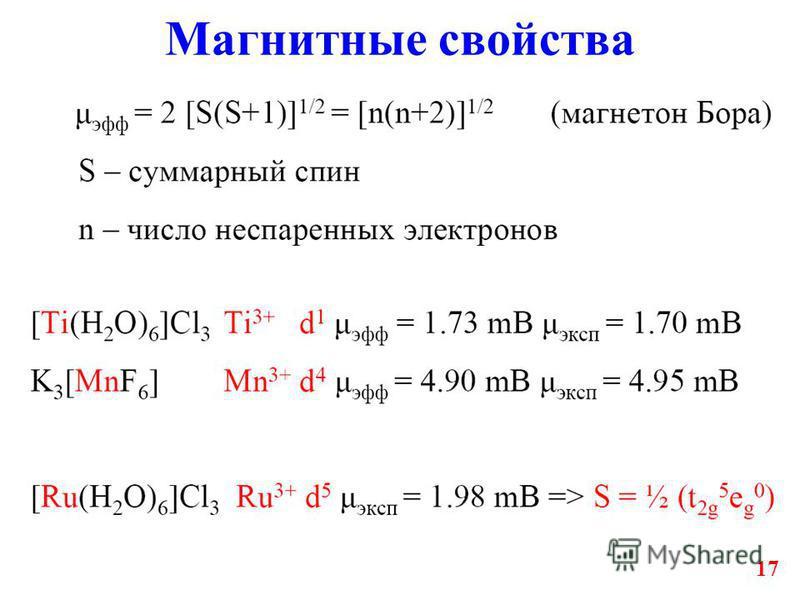 17 Магнитные свойства