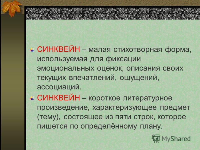 СИНКВЕЙН – малая стихотворная форма, используемая для фиксации эмоциональных оценок, описания своих текущих впечатлений, ощущений, ассоциаций. СИНКВЕЙН – короткое литературное произведение, характеризующее предмет (тему), состоящее из пяти строк, кот