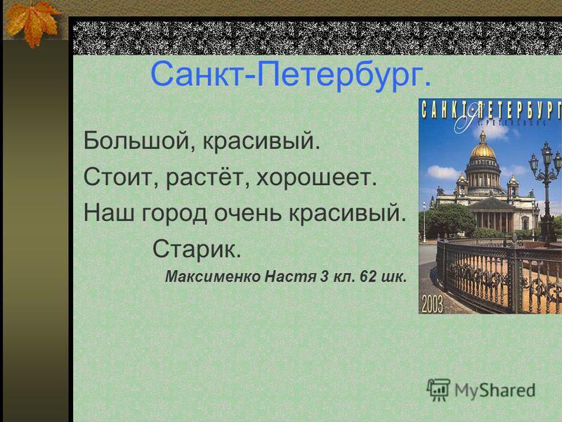Санкт-Петербург. Большой, красивый. Стоит, растёт, хорошеет. Наш город очень красивый. Старик. Максименко Настя 3 кл. 62 шк.