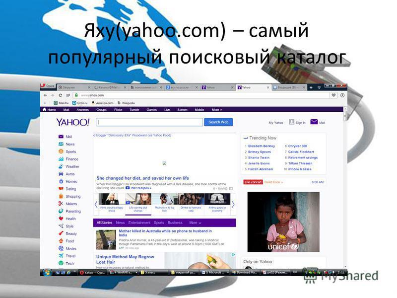 Яху(yahoo.com) – самый популярный поисковый каталог
