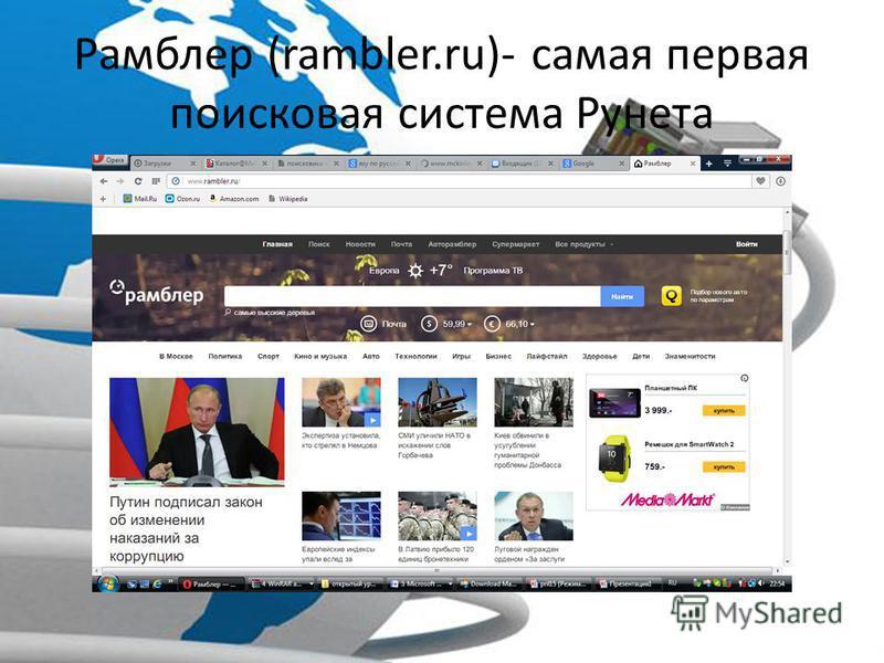 Рамблер (rambler.ru)- самая первая поисковая система Рунета