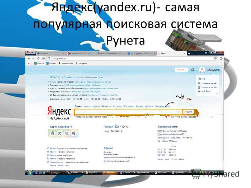 Яндекс(yandex.ru)- самая популярная поисковая система Рунета