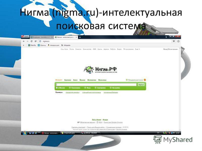 Нигма (nigma.ru)-интеллектуальная поисковая система