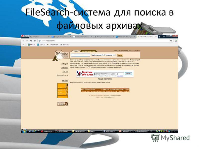 FileSearch-система для поиска в файловых архивах